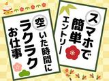 株式会社ディーカナル※勤務地:大井町エリアのアルバイト情報
