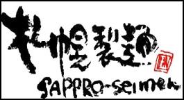 株式会社フライヤーズカンパニー 札幌製麺のアルバイト情報