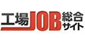 工場JOB総合サイト